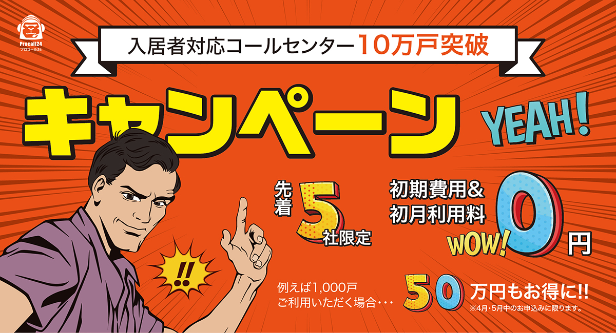 【導入費が無料に】10万戸突破記念キャンペーン実施中です!
