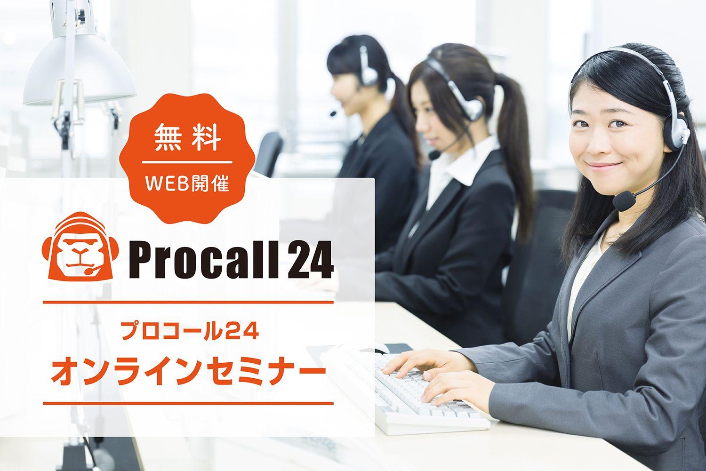 【無料・WEB開催】入居者の電話対応を代行。プロコール24 オンラインセミナー